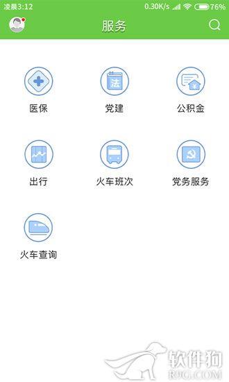 罗浮新闻安卓最新版本下载