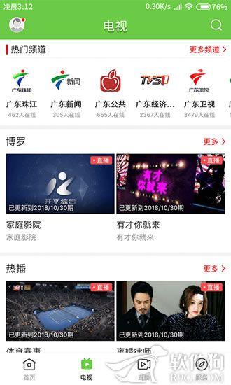 罗浮新闻直播软件app下载