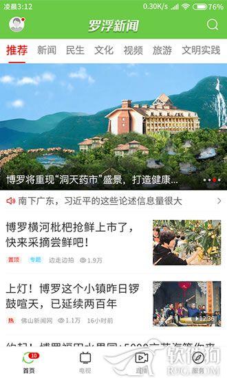罗浮新闻app下载苹果版