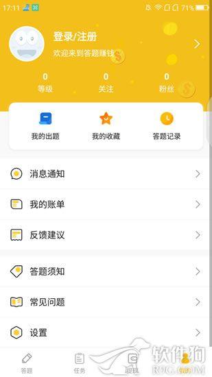答妹app安卓最新版本官方下载