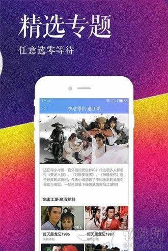 影视大全高清版app手机客户端下载
