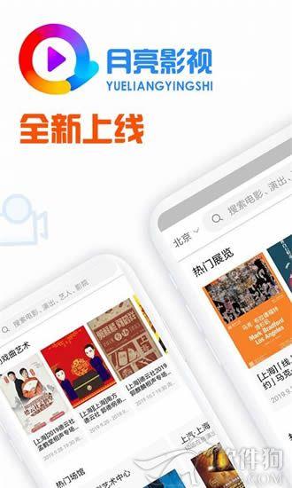 2020月亮影视手机版app最新版下载