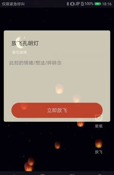 星空夜话app最新版本下载安装