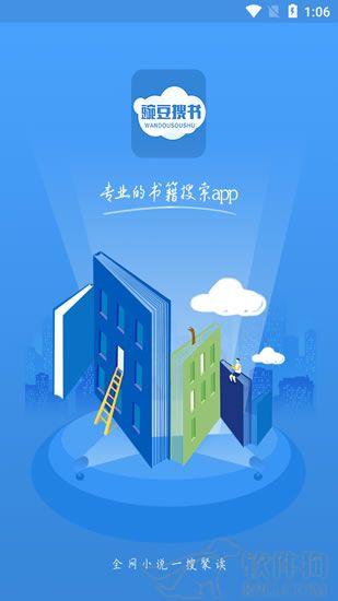 豌豆搜书app手机txt小说阅读