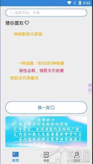 豌豆搜书app最新版本手机下载