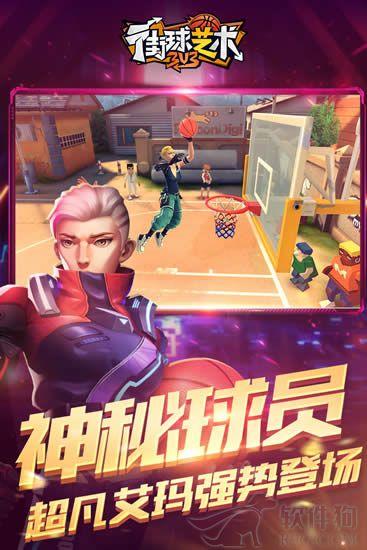 街球艺术手游最新版本下载安装