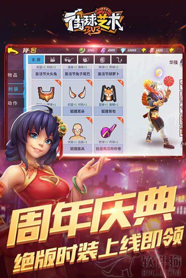 街球艺术手游官方安卓版下载