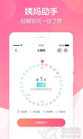 恋爱ing app苹果版客户端下载
