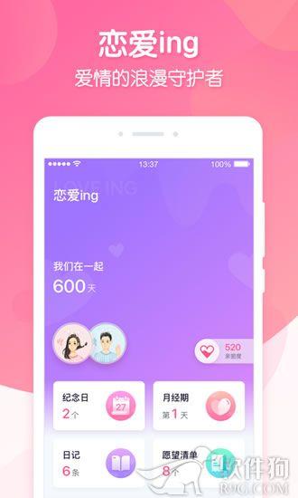 恋爱ing app最新版本下载安装
