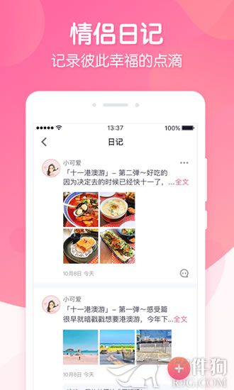 恋爱ing app手机版软件下载