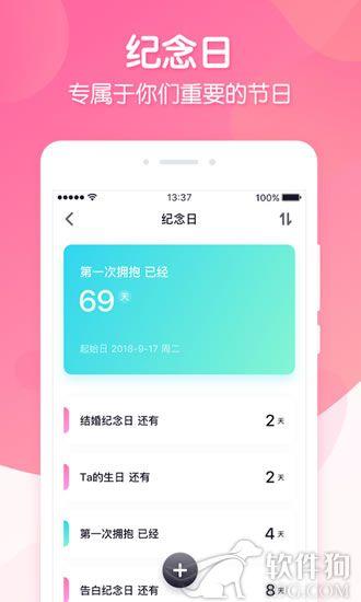 恋爱ing app安卓版官方下载