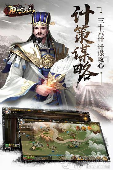 朕的江山手游官方正版下载