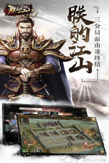 朕的江山九游版2020下载安装