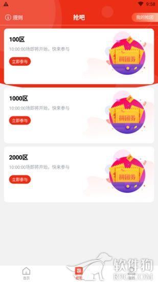 百+商城app官方安卓版下载