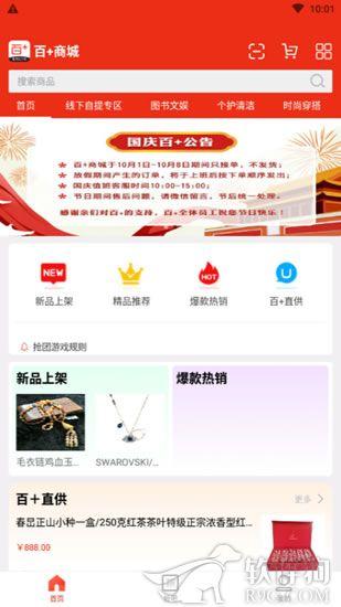 百+商城app软件客户端下载