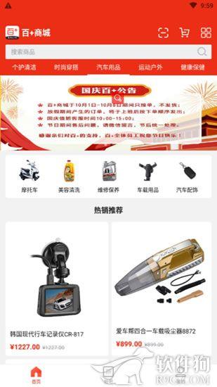 百+商城app手机最新版下载