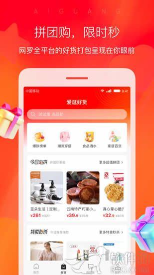 爱逛安卓版下载app