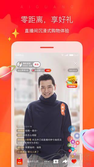 爱逛app手机购物商城下载