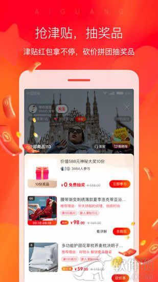 爱逛app下载安装最新版本