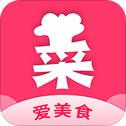 爱美食菜谱大全app