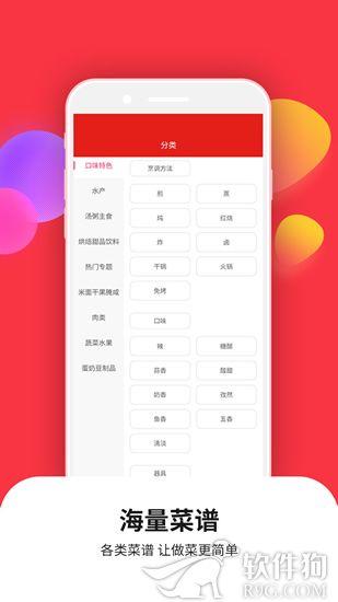 爱美食菜谱大全app手机版下载安装