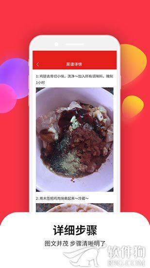 爱美食菜谱大全app图片教学软件下载