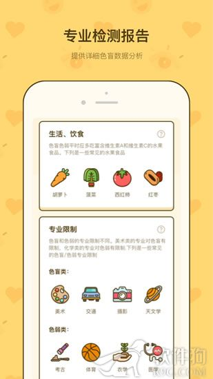 色盲速测卡app安卓版下载