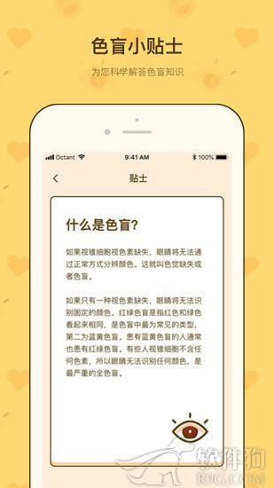 色盲速测卡app手机软件下载