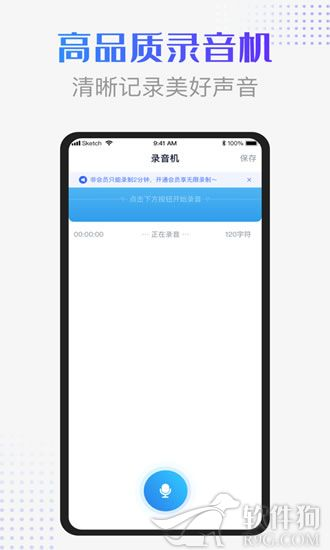 录音识别转换器app安卓版下载