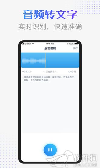 录音识别转换器app软件下载