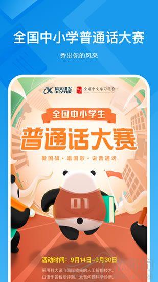 知学中文老师app手机版下载