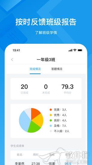 知学中文老师app最新版本下载