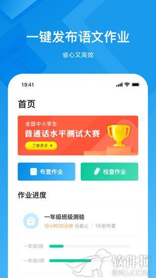 知学中文老师app官方版下载