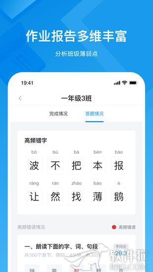 知学中文老师app安卓客户端下载