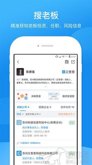 企业信用信息查询系统软件app手机版