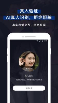 微恋交友app安卓最新版本下载