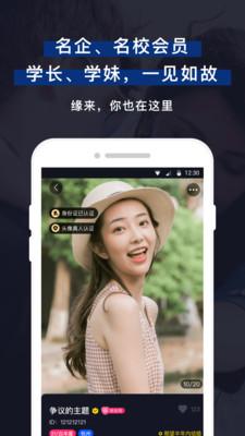 微恋交友app手机软件下载