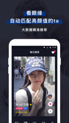 微恋交友app2020官方版下载