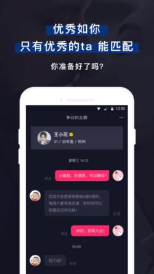 微恋交友app手机客户端下载安装