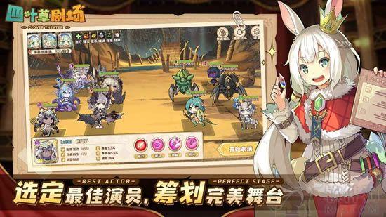 四叶草剧场b服游戏最新版本下载安装