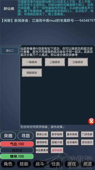 江湖雨中客游戏手机版客户端下载