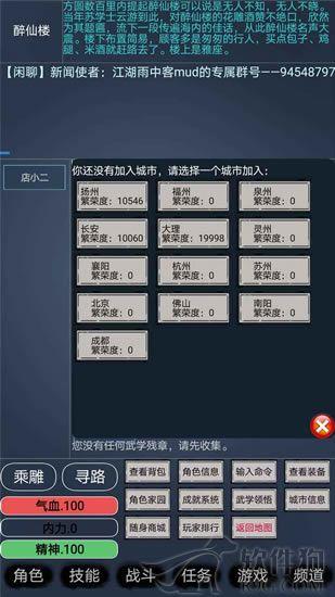 江湖雨中客手游文字武侠游戏下载