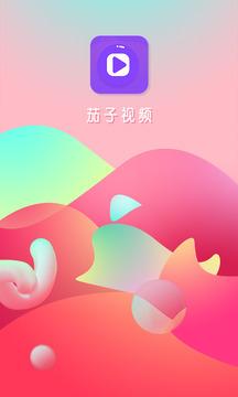 茄子视频app下载