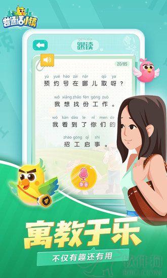 普通话小镇官方正版