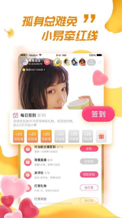 最新幺妹美女直播app破解版