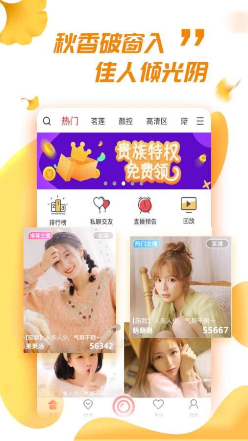 幺妹美女直播app下载