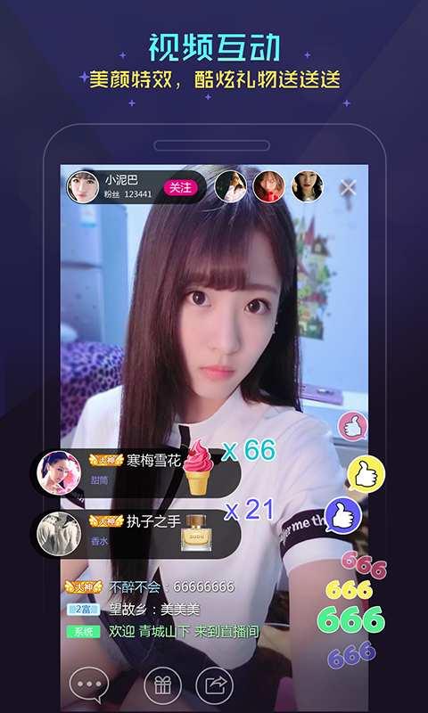 My全民直播app安装包安卓版下载