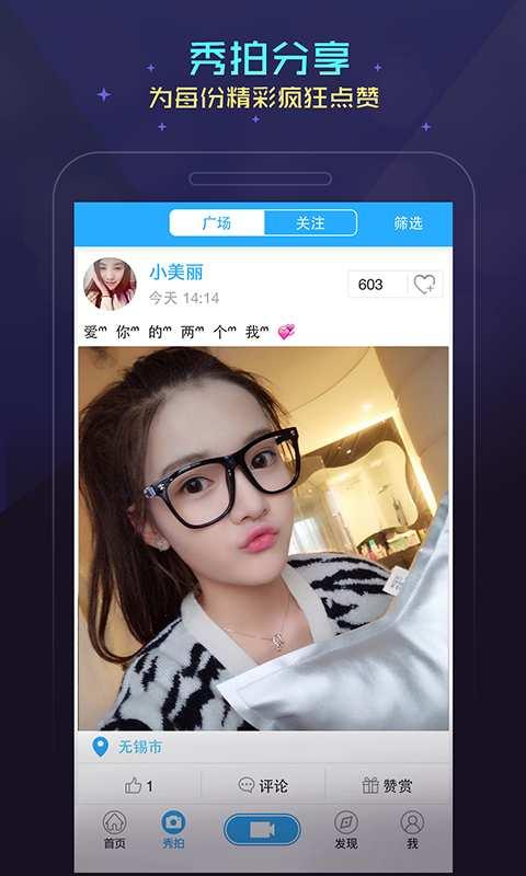 My全民直播app下载