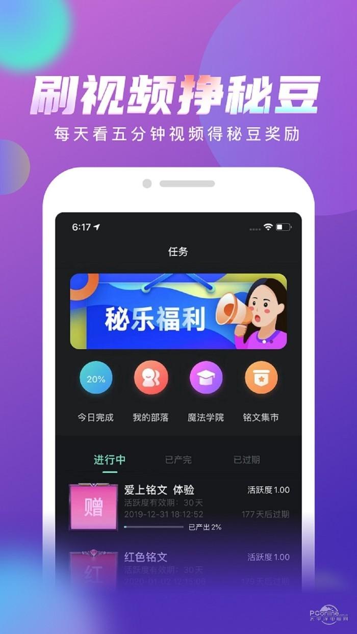 秘乐短视频app手机版在线安装下载