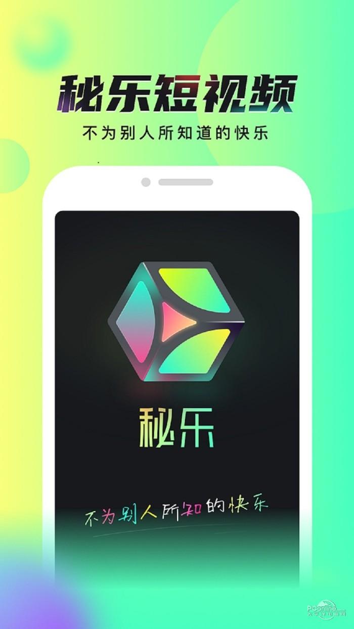 秘乐短视频app手机版在线安装